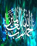 Alhamdulillaahirobbil-Alamin.jpg