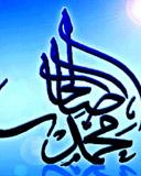 Muhammad-Nabi-Akhiruz-Zaman.jpg